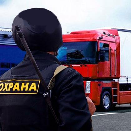 Охорона вантажів